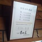 蔵王温泉吉田屋 - 料金表?
