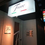 トラットリア フィオーレ - 西中洲に有る、カジュアルでこじんまりしたイタリアン1