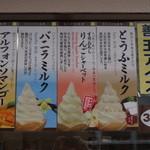 クロ鯛BIO 北野店 - アイスのメニュー