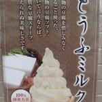 クロ鯛BIO 北野店 - とうふミルクアイスの説明