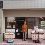 クロ鯛BIO 北野店 - 外観