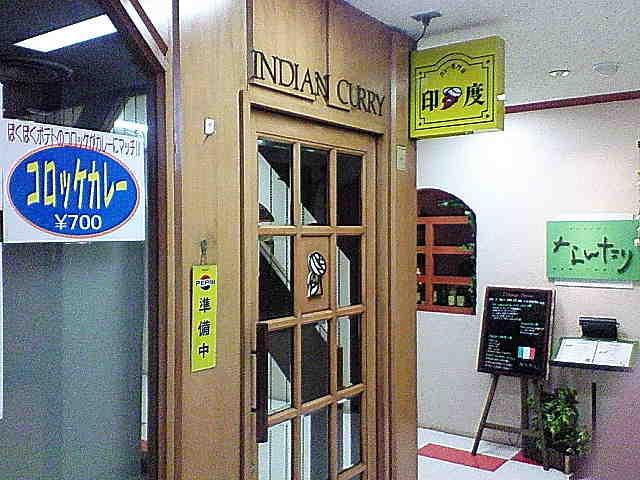 カレー専門店 印度 北2条店
