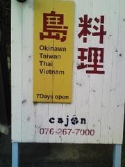 カホン name=