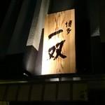博多一双 - 玄関上の看板