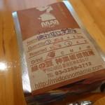 緑の豆 - 都度カスタム焙煎
