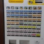 やしま - 自動券売機