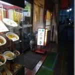 中華料理広東亭 -
