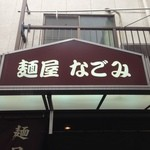 麺屋なごみ - 外観