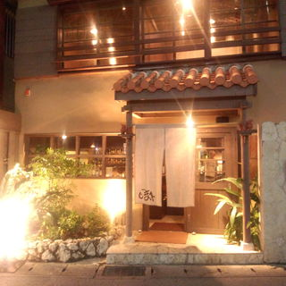 築50年の古民家をリフォーム。落ち着く雰囲気でお食事ください