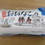 28805751 - おおなごの棒寿司