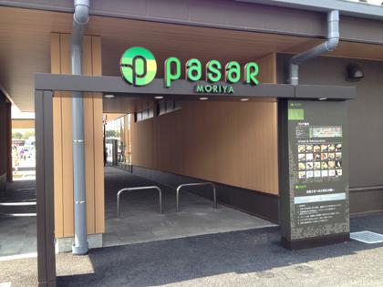 茨城もりの市場食堂
