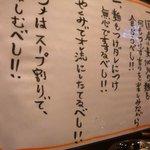 麺's room 神虎 - 店内の張り紙