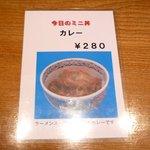 2881082 - ミニ丼メニュ−1