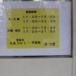 みそラーメンさつき - 定休日が変更(09/12)