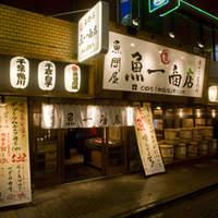 魚問屋 魚一商店 - JR津田沼駅北口徒歩2分です。