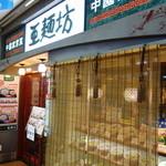 亜麺坊 - ランチとか夕方もお得なようです^^