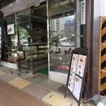 にしき - 2014年6月訪問時撮影