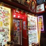 馬さんの店龍仙 -