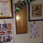 知味飯店 - 右上 林海峯の直筆色紙がさりげなく飾られてます。