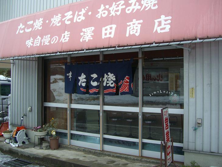 澤田たこ焼店