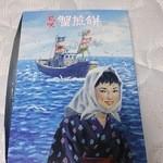 かしわぎ - 蟹煎餅