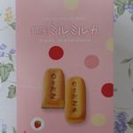 清月堂 - 銀座ミルミルカ 4個540円