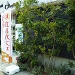 オーガニックカフェ チャント - 外観