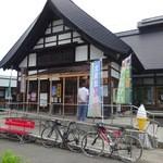 道の駅 田沢 なごみの郷 -