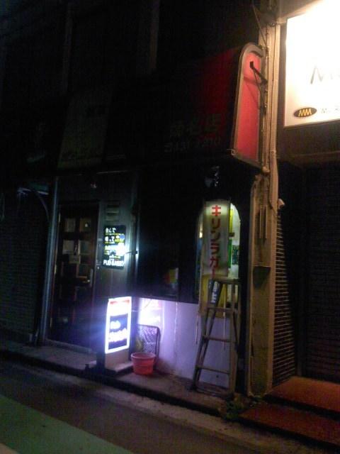 ぎょうざんぽう 菊名店