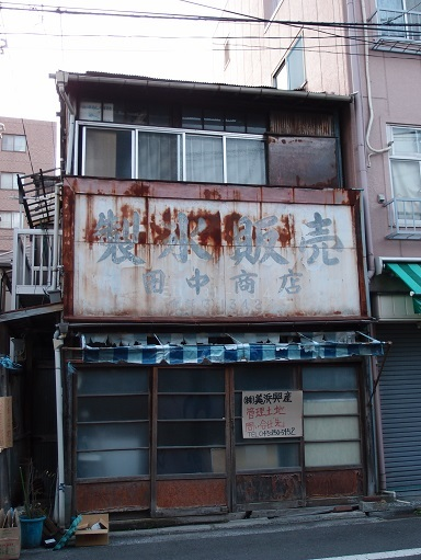 越前屋田中酒店