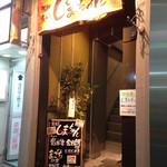 しまちゃん - 入口(お店は2階です)