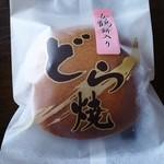 栗原甘泉堂 - 料理写真:女鶴餅入りどら焼き