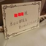 28833641 - ウェルカムカード(って言うのかな?)