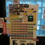 梵天丸 - 券売機