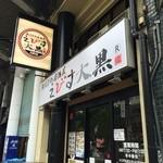 魚河岸の居酒屋 えびす大黒 - JR元町駅西口を南に出て、東にすぐ、高架下にある、お手軽な魚料理店