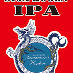 ザンク - 志賀高原IPA(生ビール)