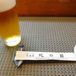 蛇の目寿司 - 生ビール
