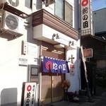 蛇の目寿司 - 店舗外観