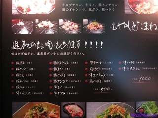 南九州産黒毛和牛 焼肉ホルモン 島津 -
