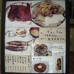 牛めし ふくちゃん - 「ふくちゃん」メニュー