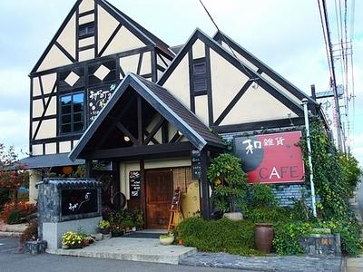 民芸CAFE 珈町