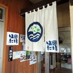 はた坊 - 2014年7月6日(日) 店舗入口