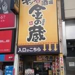28843390 - 宮益坂、入口!