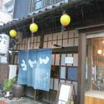 麺豪 のざき - 和風の建物です。
