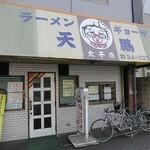 天鵬 - 天鵬 太子店