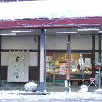 木村屋 本店 - ガラス張りの明るい外観です