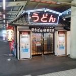 広島駅弁当 うどん - (2014.7.7)七夕なのに大雨でしたが、電車は止まっても元気に営業中♪