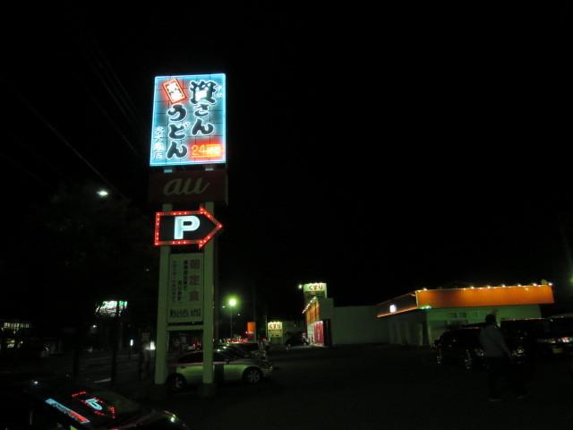 資さんうどん 永犬丸店 - 広い駐車場