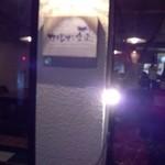カメレオン食堂 -