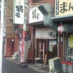 鶴若 - お店外観